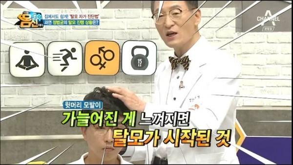 3. 윗머리 모발이 가늘어진게 느껴지면 탈모가 시작된 것      -탈모 치료법-